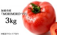 加東市産『MORIMORIトマト』3kg
