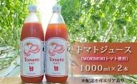 トマトジュース(MORIMORIトマト使用)1000ml×2本