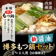 A205.【新商品】博多もつ鍋セット(新しょうゆ味)3~4人前/限定50箱