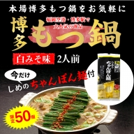 Z037.博多もつ鍋.白みそ味.2人前/限定50個