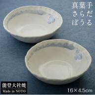 [P019] 真葉手サラダボウル(小)2個セット