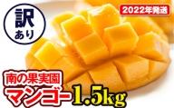 【2021年発送】南の果実園 訳ありマンゴー 1.5kg