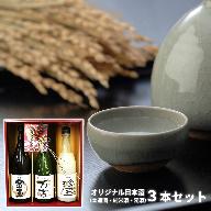 金玉・万古・珍宝【みやびセット】720mL×3本