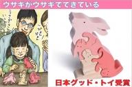 018-035 右脳強化 木のおもちゃ『ウサギのスタンディングパズル』≪玩具 オモチャ トイ ベビー 知育 うさぎ 動物 木製 キッズ プレゼント ギフト おうち時間 室内 子ども 子供 児童≫
