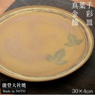 [P026] 真葉手金彩飾皿