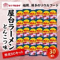 A115.マルタイの袋ラーメン『屋台ラーメン』30袋/限定50セット.福岡.博多のソウルフード