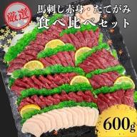 馬刺し赤身3種 + たてがみ食べ比べセット 600g