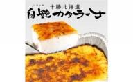 十勝北海道白艶カタラーナ(プレーン)