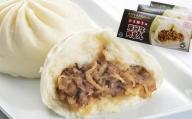 米沢牛 肉まん 3箱セット(1箱 3個入 120g/個) すき焼き風味