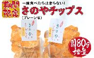 005A285 【期間限定】一度食べたら止まらない!さのやチップス(プレーン味) 合計180g増量