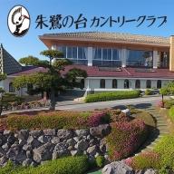 [G021] 朱鷺の台カントリークラブ ゴルフプレー優待券(能州台コース・平日用)