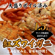 A197.ボイル紅ズワイガニ(1.5kg)