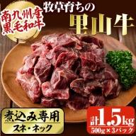b5-135 牧草育ちの里山牛 煮込み専用(スネ・ネック) 計1.5kg