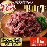 a8-030 牧草育ちの里山牛 煮込み専用(スネ・ネック) 計1kg