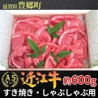 近江牛A5ランクすき焼き・しゃぶしゃぶ用約600g