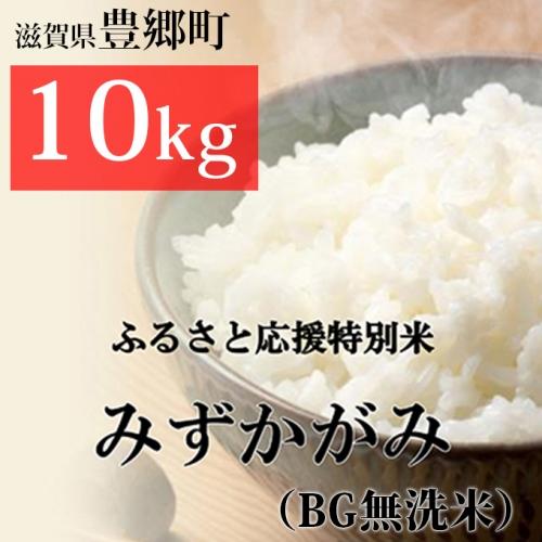 ふるさと応援特別米みずかがみ(BG無洗米)10kg
