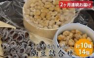 「なかいさんちの手造り納豆」手造り詰合せ <計10種14個>2ヶ月連続お届け