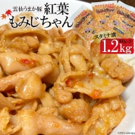 "AF031雲仙うまか豚""紅葉"" もみじちゃん スタミナ漬1.2kg(400g×3パック)"