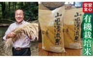 029003. 【有機JAS認定】有機栽培米コシヒカリ 10kg(5kg×2袋)