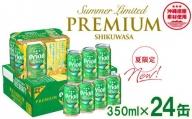 【オリオンビール】~ザ・ドラフト プレミアム シークヮーサー 2021夏限定~<350ml×24缶>