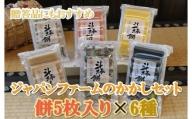 009010. 【人気の餅】かかしセット(とぼ餅6種×5枚入り)