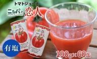 ニシパの恋人トマトジュース(有塩)60缶【日高町産トマト使用】
