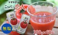 ニシパの恋人トマトジュース(無塩)60缶【日高町産トマト使用】