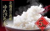 JAびらとり「ゆめぴりか」精米5kg【日高町産米使用】