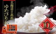 ◆12ヶ月定期便◆JAびらとり「ゆめぴりか」精米10kg【日高町産米使用】