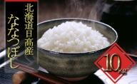 「ニシパの恋人」ななつぼし精米10kg【日高町産米使用】