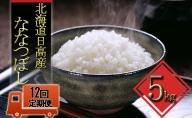 ◆12ヶ月定期便◆「ニシパの恋人」ななつぼし精米5kg【日高町産米使用】