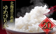 JAびらとり「ゆめぴりか」精米20kg(5kg×4袋)【日高町産米使用】