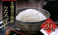 「ニシパの恋人」ななつぼし精米20kg(10kg×2袋)【日高町産米使用】