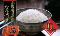 ◆12ヶ月定期便◆「ニシパの恋人」ななつぼし精米10kg【日高町産米使用】