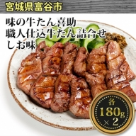 味の牛たん喜助 職人仕込牛たん詰合せ しお味180g×2