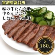 味の牛たん喜助 牛たん詰合せ しお味・たれ味 各180g
