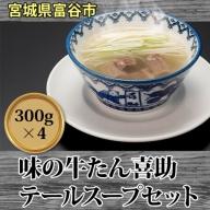 味の牛たん喜助 テールスープセット 300g×4