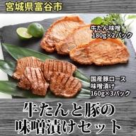 牛たんと豚の味噌漬けセット