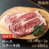 010B629 熟成やわらか国産牛ロースステーキ 480g(240g×2枚)