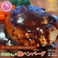 肉屋の焼ハンバーグ デミソース入り(10パック20個)合計2.2kg
