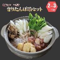 きりたんぽ鍋セット(秘伝のスープ付き)2~3人前
