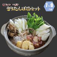 きりたんぽ鍋セット(秘伝のスープ付き)7~9人前
