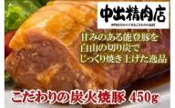 010042. 【小松で有名なこだわり焼豚】中出精肉店、炭火焼豚450g