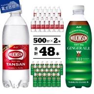 【炭酸水】ウィルキンソン タンサン&ジンジャーエール PET500ml×2箱セット 48本入り (各24本)
