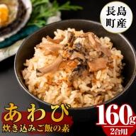 あわび炊き込みご飯の素_nagaoka-5911