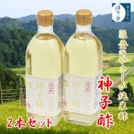 [N009] 能登の優しい純米酢「神子酢」(2本セット)