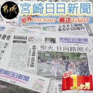 宮崎日日新聞 購読1ヶ月 (県外在住者向け・郵送お届け)_MI-G501
