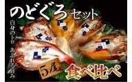 030004. 【日本海の高級魚】のど黒食べ比べ 140g×5尾