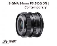 【ソニーEマウント】SIGMA 24mm F3.5 DG DN   Contemporary