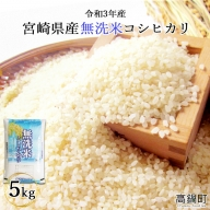 <令和3年産米 宮崎県産無洗米コシヒカリ5kg>